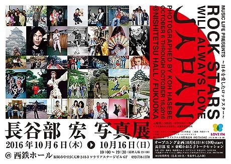 西鉄ホールでカメラマン・長谷部宏さんの写真展が開催
