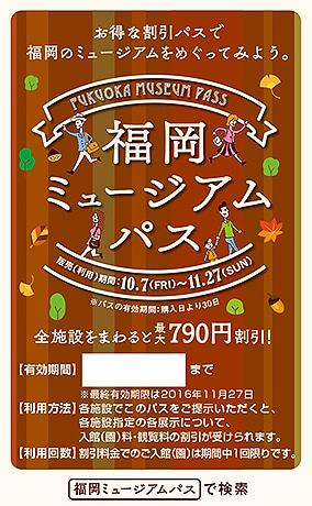 福岡市が「福岡ミュージアムパス」を限定販売