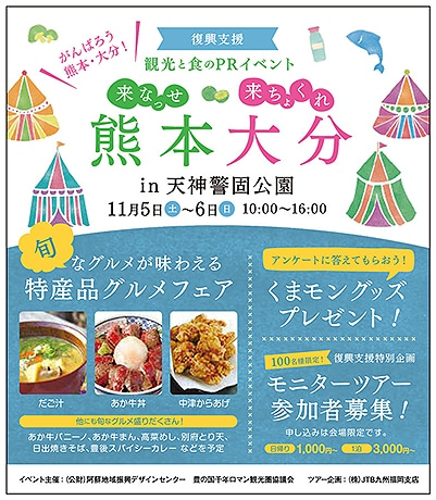 警固公園でイベント「来なっせ熊本!!来ちょくれ大分!!」が開催