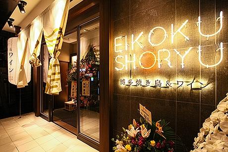 福岡に「博多焼き鳥&ワイン EIKOKU SHORYU」がオープン
