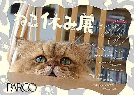 福岡パルコで「ねこ休み展in福岡パルコ」が開催