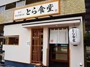 福岡・六本松に白河ラーメン「とら食堂」 九州初出店