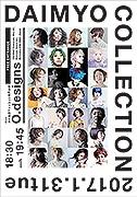 福岡でショー「大名コレクション」 美容専門学校生と大名のショップがコラボ