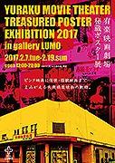 北九州のポルノ映画館「有楽映画劇場」、福岡でポスター展