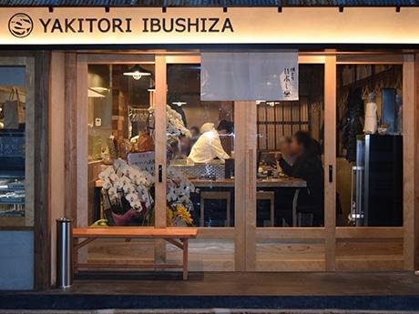 赤坂に焼き鳥店「焼とり いぶし坐」がオープン