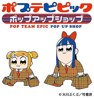 福岡パルコに「ポプテピピック ポップアップショップ」が期間限定でオープン