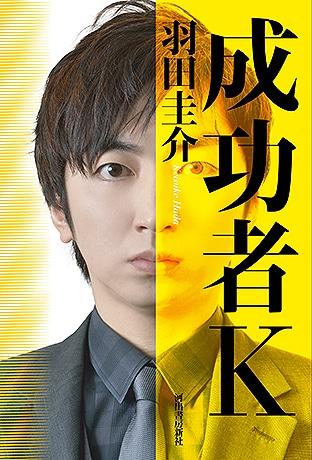 天神で芥川賞作家・羽田圭介さんトークイベント 最新作引っ提げ