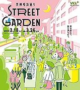天神明治通りで「ストリートガーデン」 蔵元の日替わり出展やアート展示も