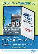 福岡で「フランス」が体験できるイベント 食セミナーや映画上映も