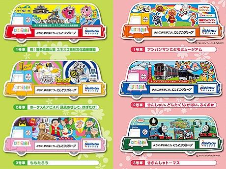 西日本鉄道の花自動車、山笠キャラクターなど6台運行
