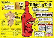 天神で「ウイスキートーク福岡」 200種以上の試飲やセミナーも