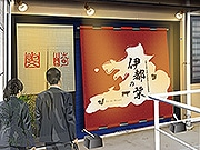 西中洲に糸島食材を使った料理店「伊都の栞」 食材販売も