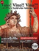 福岡で「イタリアワインフェスティバル」 200種のワインを用意