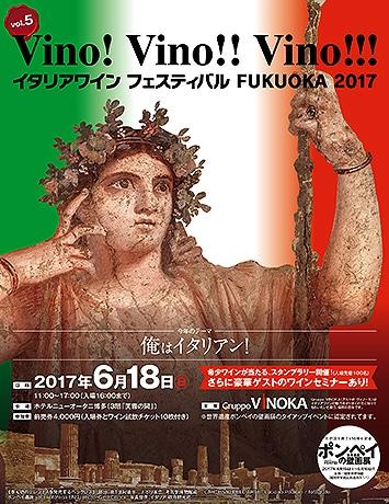 福岡で「イタリアワインフェスティバル」が開催