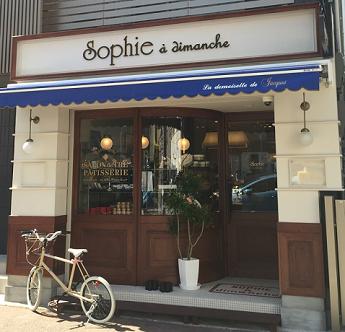 フランス菓子ジャック、大名に新店「ソフィ ア ディモンシュ」オープン