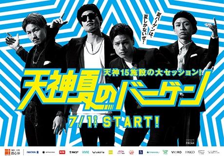 福岡発グループ「FREAK」がイメージキャラクターを務める「都心界 天神夏のバーゲン2017」ポスター