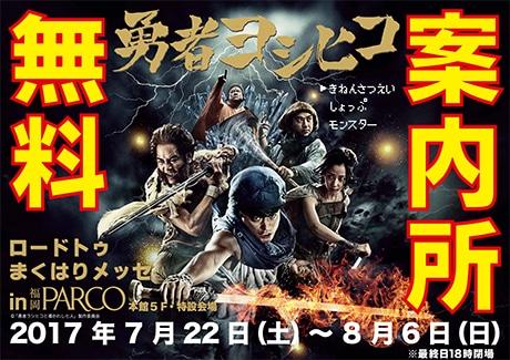 福岡パルコで「勇者ヨシヒコ無料案内所 ロードトゥまくはりメッセ in 福岡PARCO」が開催