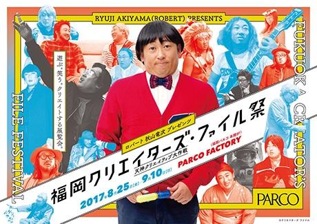 福岡パルコで「福岡クリエイターズ・ファイル祭」が開催