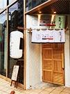 福岡・上人橋通りに焼き鳥店「とり皮 みつます」 大橋に続く2店舗目