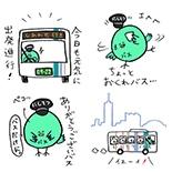 西鉄バスに新キャラ「馬場 バス男」 LINEスタンプも登場