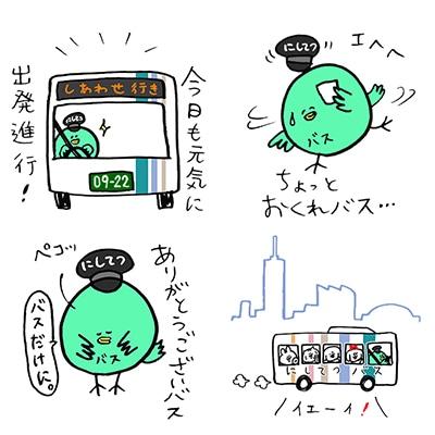 西鉄バスに新キャラ「馬場 バス男」が登場