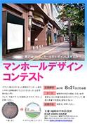 福岡市中央区、新型マンホールのデザインを募集