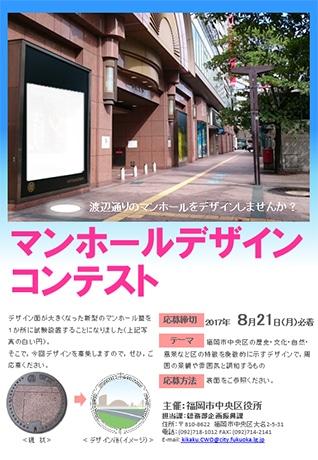 福岡市中央区がマンホールデザインコンテストを実施