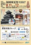「福岡城夏祭り」開催へ 2日間限定で福岡城再現