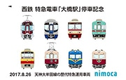 西鉄、大橋駅の特急停車を記念した限定ニモカを販売へ