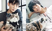 福岡パルコで写真展「ねこカレ」 竜星涼さんら俳優×猫の写真が一堂に