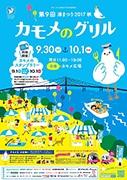 博多漁港かもめ広場でグルメイベント「カモメのグリル」 飲食10店が出店