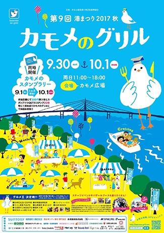 博多漁港かもめ広場で「カモメのグリル」が開催