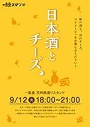 天神の立ち飲みラーメン店「一風堂スタンド」で「日本酒×チーズ」イベント