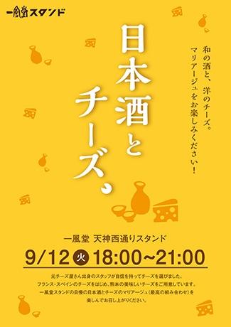 「一風堂 天神西通りスタンド」でイベント「日本酒とチーズ。」が開催