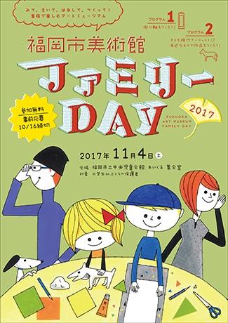 今泉で福岡市美術館のイベント「ファミリーDAY2017」が開催