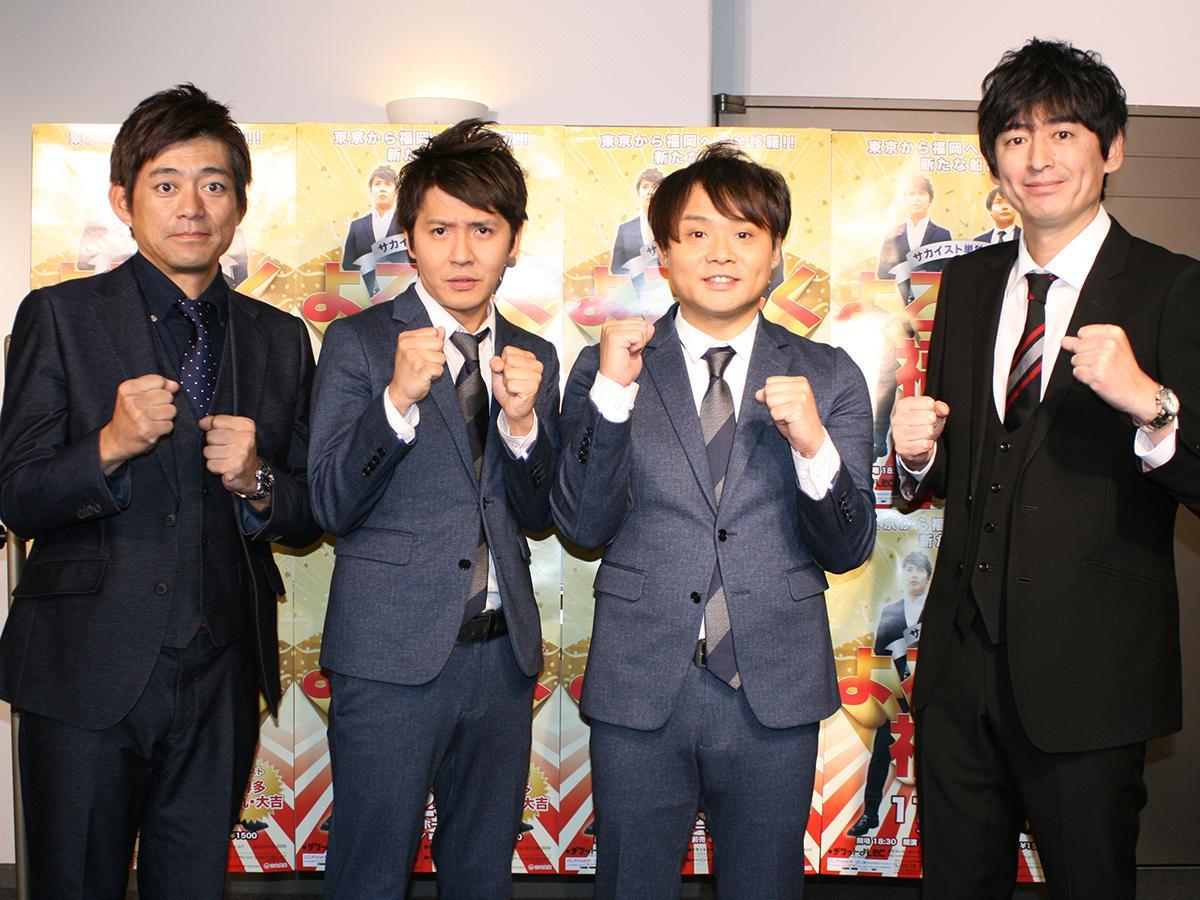 (左から)華丸さん、デンペーさん、マサヨシさん、大吉さん