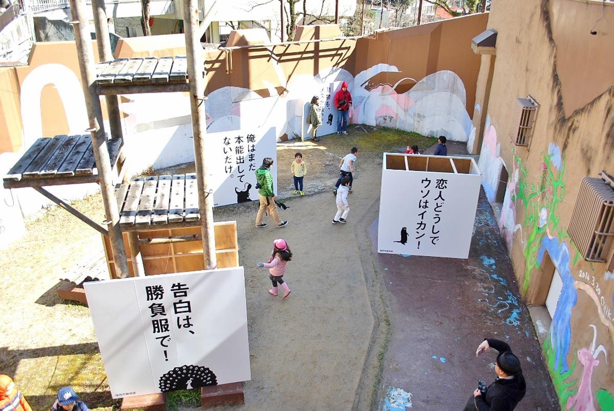 以前開催された様子(福岡市動物園提供)