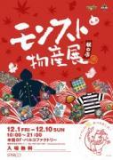 福岡パルコで「モンスト物産展」 グッズ販売や体験企画も