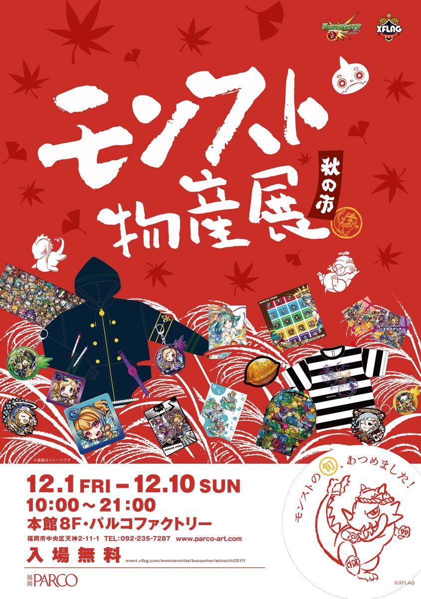 福岡パルコで「モンスト物産展 秋の市」が開催