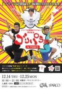 福岡発テレビ番組「ゴリパラ見聞録」、福岡パルコで「ゴリパラ展」