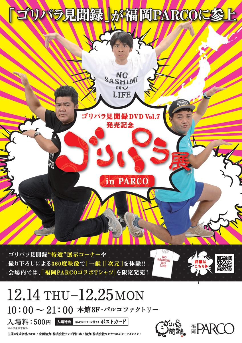 福岡パルコで「ゴリパラ展in 福岡PARCO」が開催