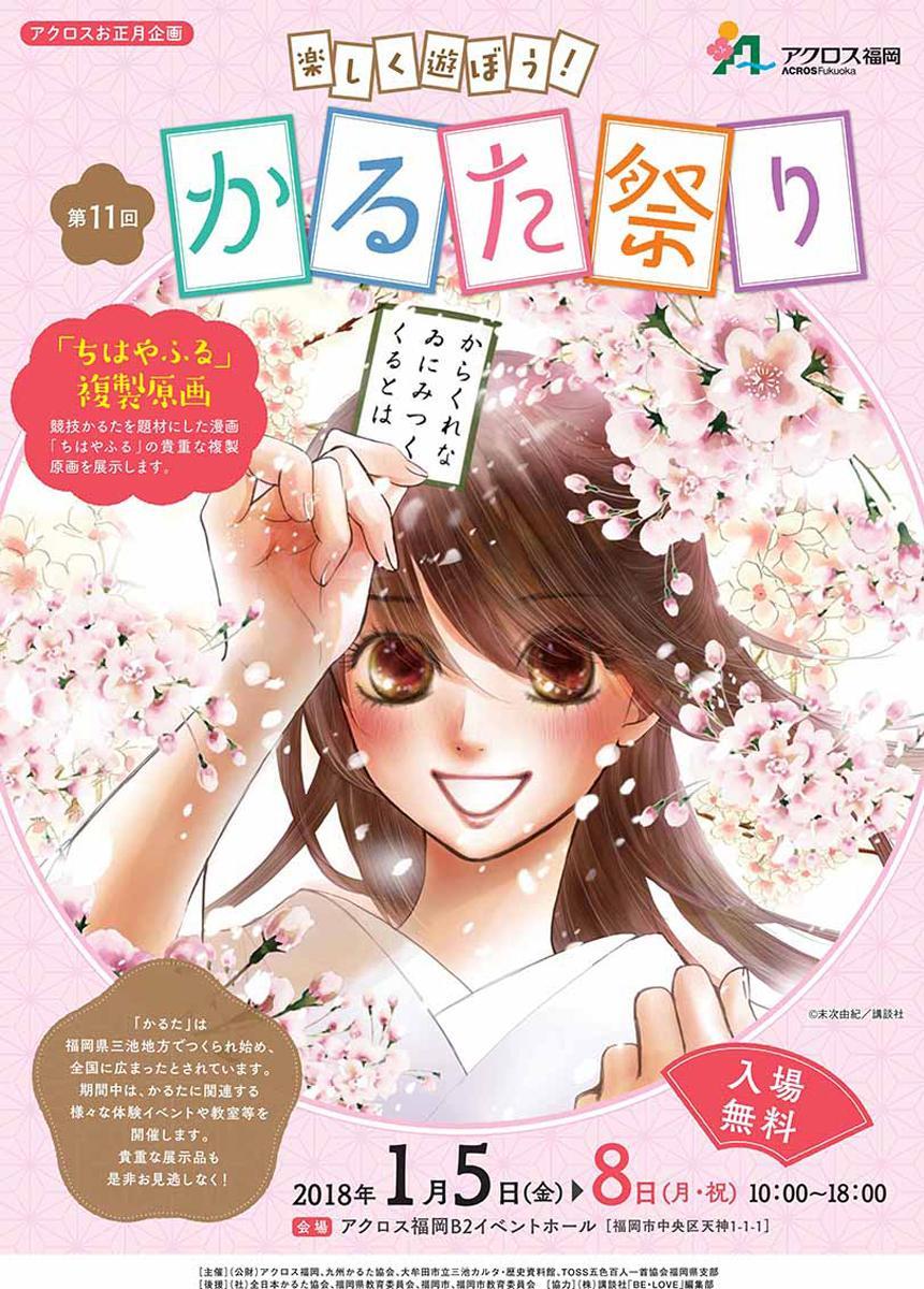 アクロス福岡で正月イベント「楽しく遊ぼう!かるた祭り」が開催