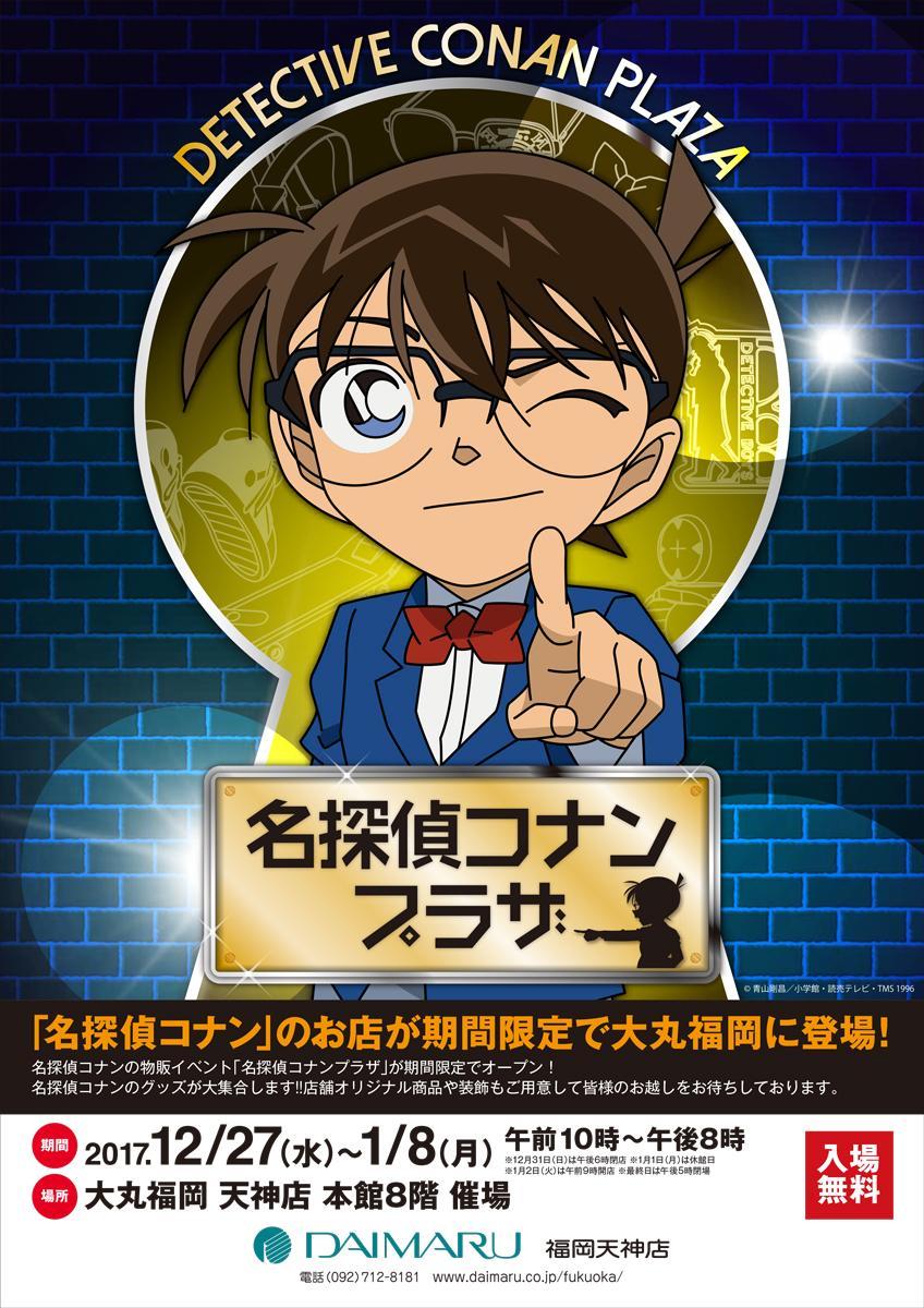 大丸・福岡天神店に「名探偵コナンプラザ」がオープン