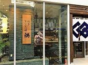 福岡・上人橋通りに焼き鳥店「隅」 看板メニュー「とりかわ」に自信