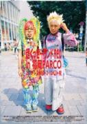 野生爆弾・くっきーさん、福岡パルコで「超くっきーランドneo」開催へ
