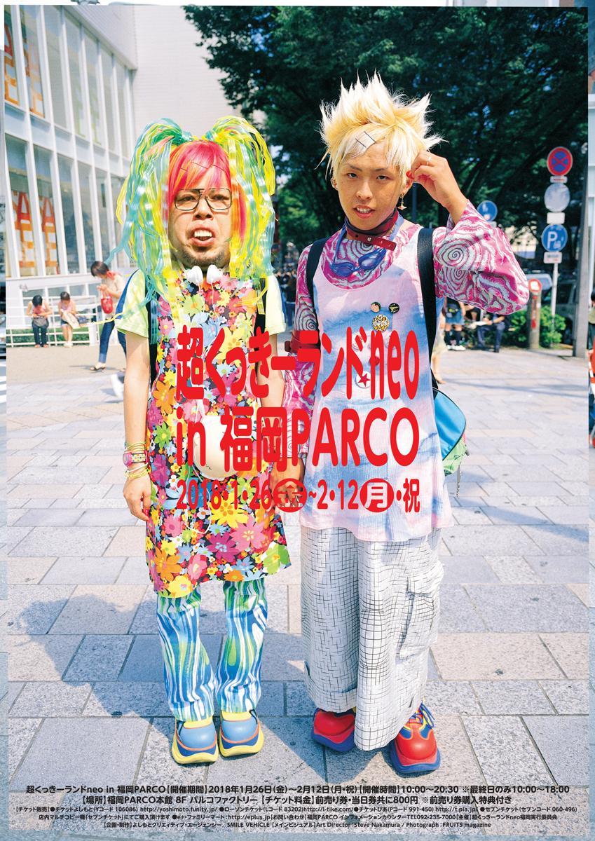 福岡パルコで「超くっきーランドneo」が開催