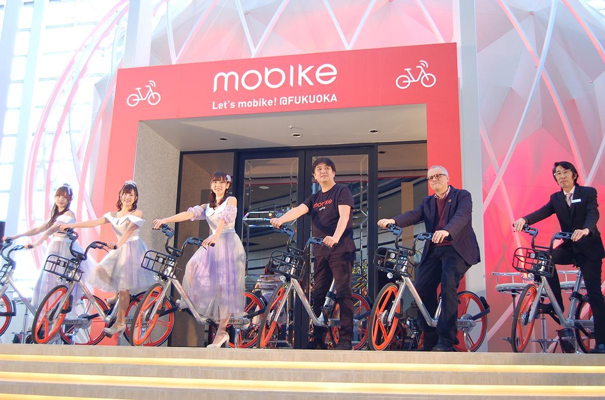 モバイク・ジャパンが福岡市内で自転車シェアサービス「Mobike」の実証実験を開始(記者発表の様子)