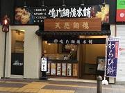 天神・新天町にたい焼き専門店「鳴門鯛焼本舗」 こだわりの「一丁焼き」で販売