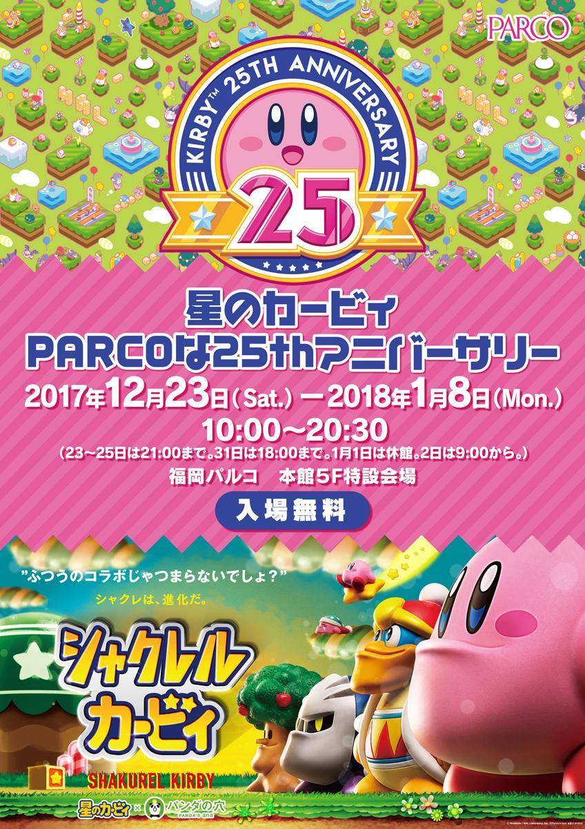 福岡パルコで「星のカービィPARCOな25thアニバーサリー」が開催