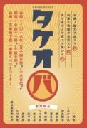 天神地下街でイベント「タケオバ」 佐賀県武雄市の窯元が集結